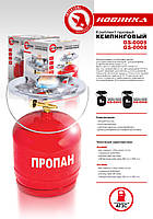 Комплект газовый кемпинговый 8 л.