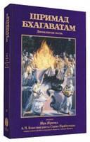 Шримад-Бхагаватам 12