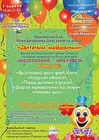 Фестиваль фарб в місті Шостка