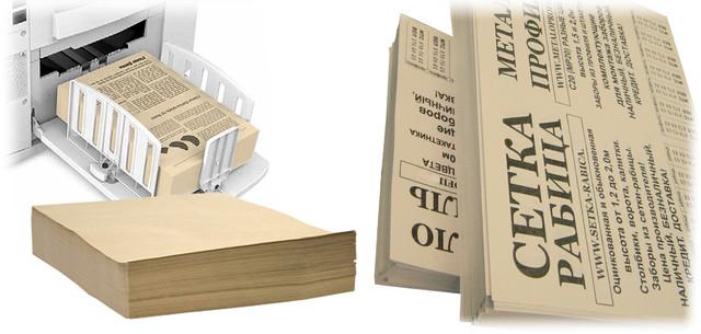 Печать объявлений на газетной бумаге, печать на газетной бумаге, газетная бумага