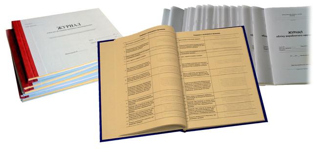 Печать книг учета на газетной бумаге, печать журналов учета на газетной бумаге