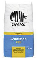Универсальная шпаклевка Capatect ArmaReno700 для создания армирующих слоев  для ремонтных работ.Caparol 25кг