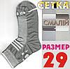Носки мужские sport с сеткой Смалий Украина светло серые 29р НМЛ-06192