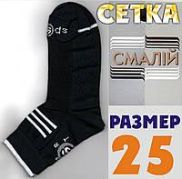 Носки мужские sport с сеткой Смалий Украина графит 25р НМЛ-06195