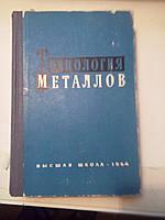 Технология металлов, фото 1