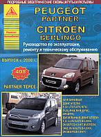 Книга Peugeot Partner II, Citroen Berlingo c 2008 Руководство по эксплуатации, ремонту