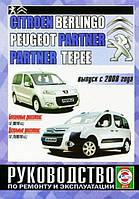 Книга Peugeot Partner II, Citroen Berlingo B9 Руководство по эксплуатации и ремонту