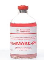 Вакцина КолиМакс-РК 20доз 100мл