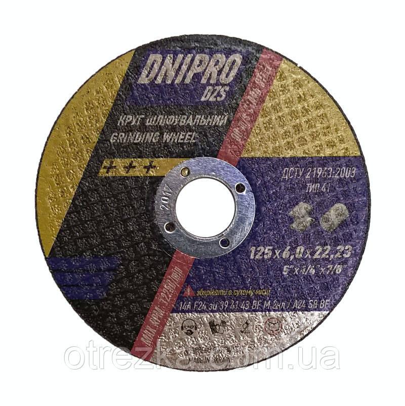 Круг абразивный зачистной по металлу 125*6*22 DNIPRO DZS