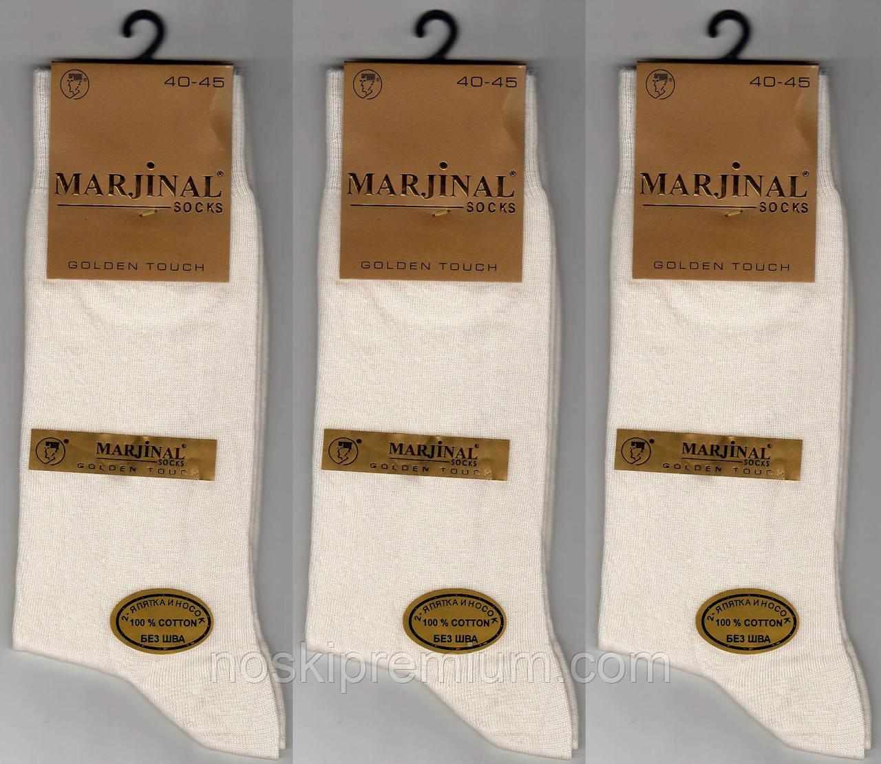 Носки мужские 100% шёлковый хлопок Marjinal, Турция, ароматизированные, без шва, молочные, 778