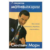 Смильян Мори - 7 секретов мотивации