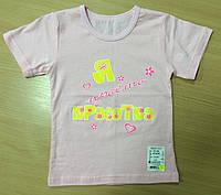 """Футболка для девочки ТМ""""Фламинго"""" рост 98-104, фото 1"""
