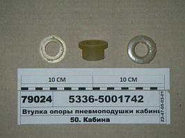 Втулка опоры пневмоподушки кабины (пр-во Россия)
