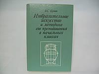 Кузин В.С. Изобразительное искусство и методика его преподавания в начальных классах.