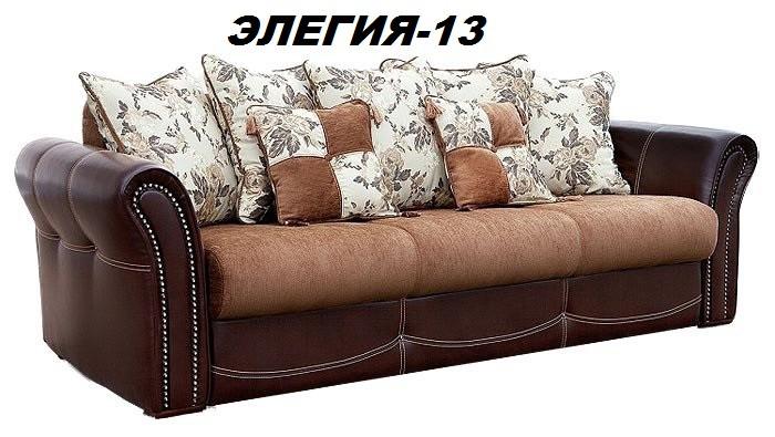 Диван Елегія-13 (Меблі-Плюс TM)