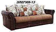Диван Элегия-13 (Мебель-Плюс TM)