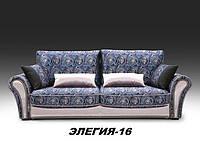 Диван Элегия-16 (Мебель-Плюс TM)