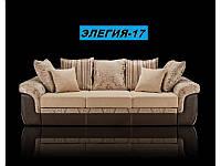 Диван Элегия-17 (Мебель-Плюс TM)