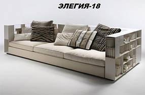 Диван прямой дизайнерский под заказ Элегия-18 (Мебель-Плюс TM)