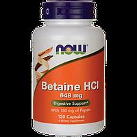 Бетаин гидрохлорид с пепсином / NOW - Betaine HCl 648mg (120 caps), фото 1