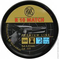 Пули RWS R10 Match 4.49 (0.45г) 500шт