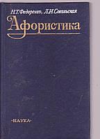 Н.Т. Федоренко Л.И. Сокольская Афористика