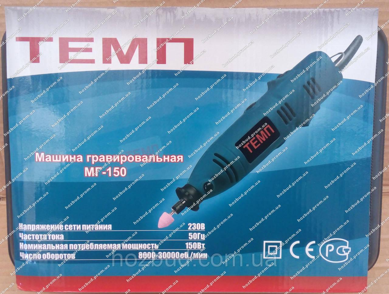 Гравер ТЕМП МГ-150