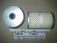 Элемент ф/тонк. очистки топлива (пр-во ДИФА)