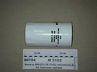 Фильтр масляный ( М5102 ) Д-260 (закруч-ся) (ДИФА)