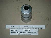 Фильтр топливный НОД-260 (Т6102/1) (закручивающийся) (ДИФА)
