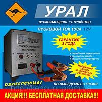 Зарядно-пусковое устройство «Урал»