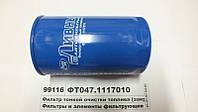 Фильтр тонкой очистки топлива (закручив.) ЯМЗ EURO-2, EURO-3 (пр-во Ливны)
