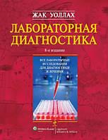 Лабораторная диагностика. 8-е издание. Уоллах Ж.