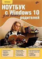 Ноутбук с Windows 10 для ваших родителей. Сенкевич Г.