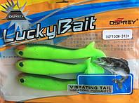 Силиконовые приманки Osprey LuckyBait DGF10см313