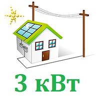 Солнечная станция 3 кВт - сетевая (1 фаза, 1 MPPT)