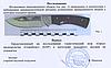 Нож охотничий тычковый Орел, фото 5