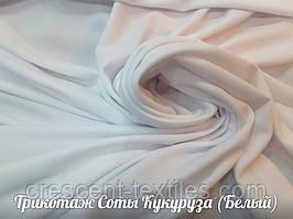 Кукуруза Трикотаж (Белый)