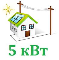 Солнечная станция 5 кВт - сетевая (1 фаза, 2 MPPT)