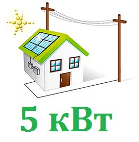 Солнечная станция 5 кВт - сетевая (1 фаза, 1 MPPT) - Энерго Партнёр в Киеве