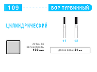 Бор цилиндрический турбин. 109 среднее зерно. ⌀ 1.2; 1.8 (медиум)21mm