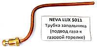 Трубка запальника Neva Lux 5011, код сайта 6005
