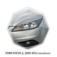 Реснички на фары Ford Focus II 2009-2011 г.в. рестайлинг