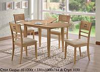 Обеденный гарнитур Gaspar + стулья 1030 беж
