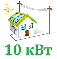 Солнечная станция 10 кВт - сетевая (3 фазы, 2 MPPT)
