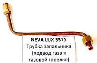 Трубка запальника Neva Lux 5513, код сайта 6006