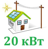 Солнечная станция 20 кВт - сетевая (3 фазы, 4 MPPT)