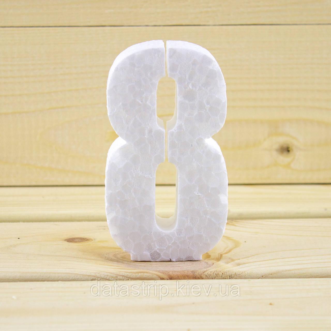 Цифра 8 из пенопласта, толщина 10 см