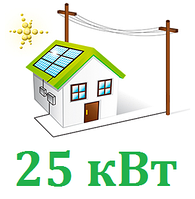 Солнечная станция 25 кВт - сетевая (3 фазы, 6 MPPT)