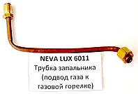 Трубка запальника Neva Lux 6011, код сайта 6007
